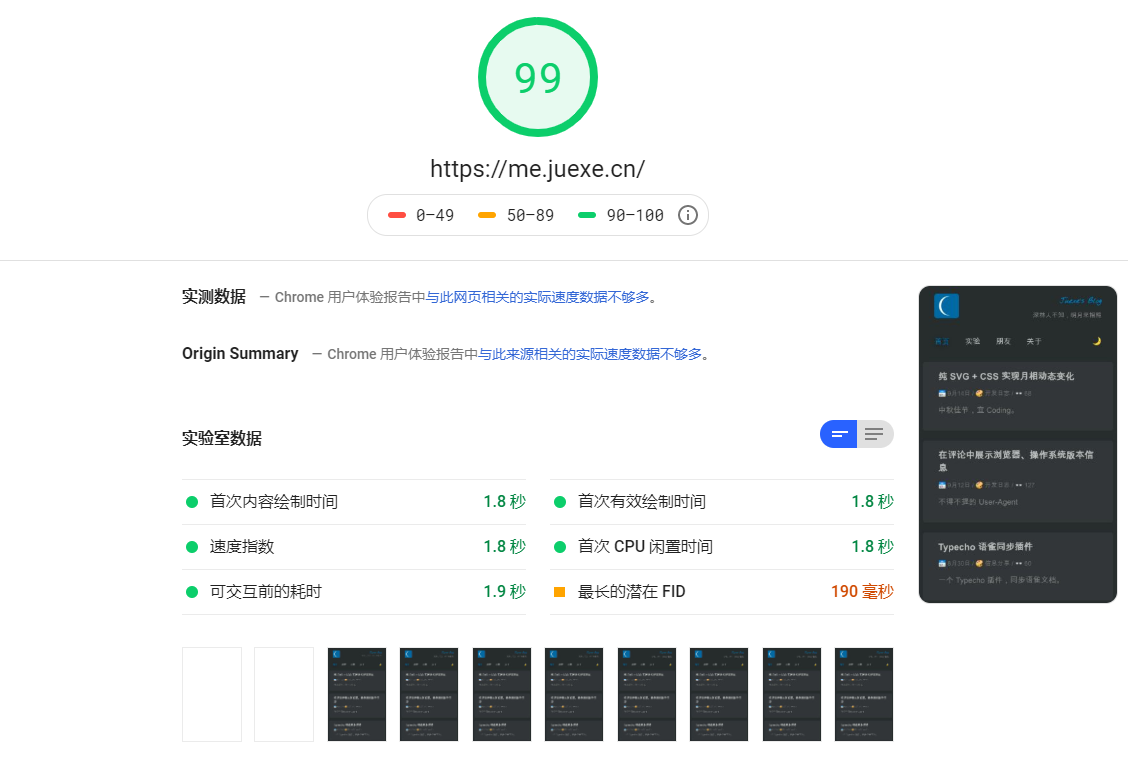 PageSpeed Insights 分析 Mobile